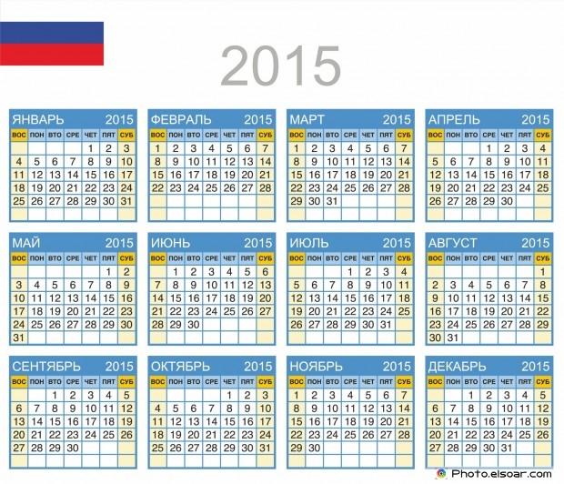 Printable Russian Calendar - Календарь 2015 Распечатать.