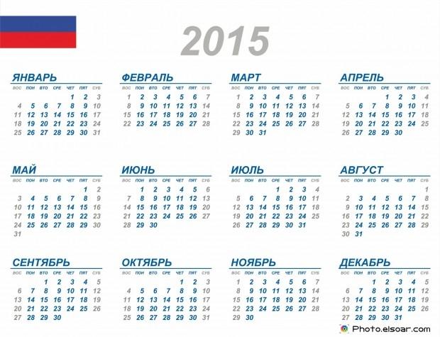 Календарь maxim на 2015