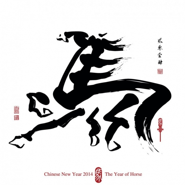 2014 Year of horse 2