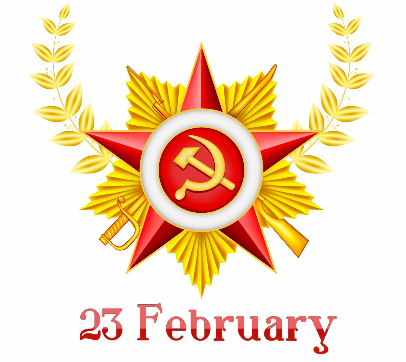 Картинки с 23 февраля и поздравления