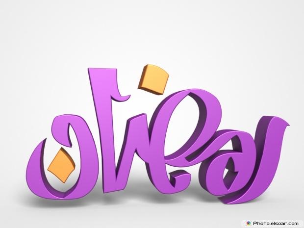 3D Design, Ramadan Mubarak , 1024x768 Wallpaper
