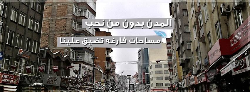 المدن بدون من نحب, مساحات فارغة تضيق علينا