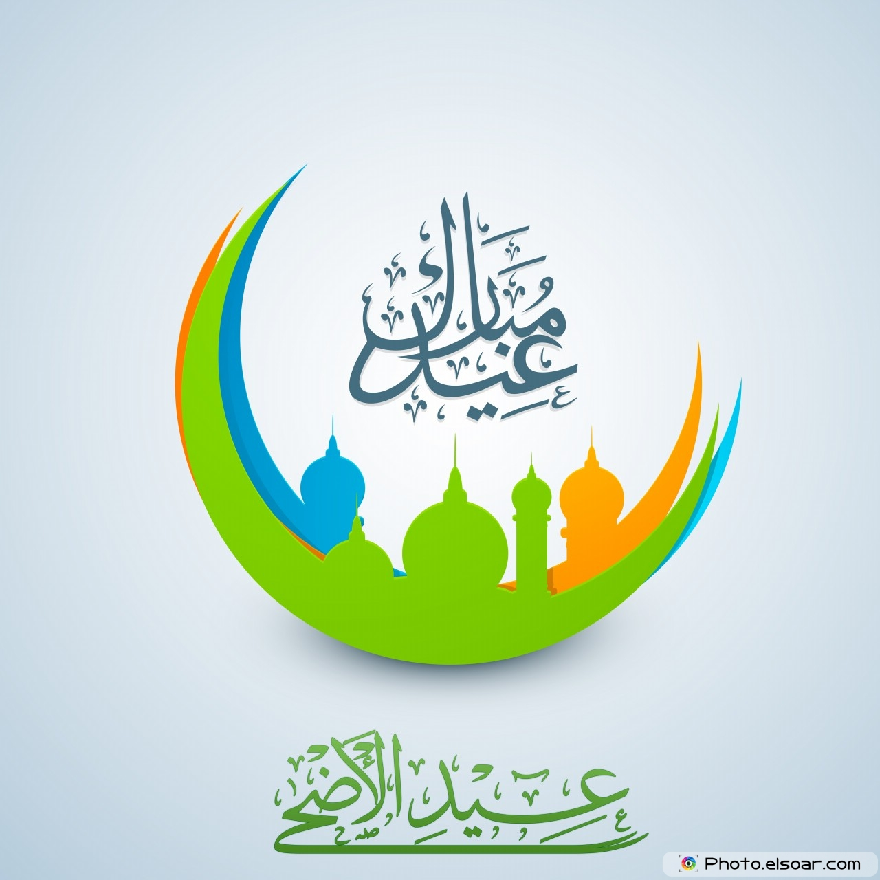 Image result for eid ul adha arabic