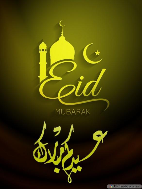 Beautiful Wallpaper of Eid Mubarak