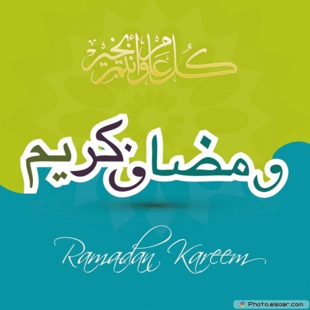 Beautiful design Ramadan Kareem image