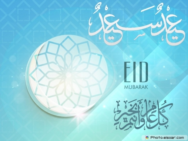Beautiful design of Eid Mubarak Wallpaper