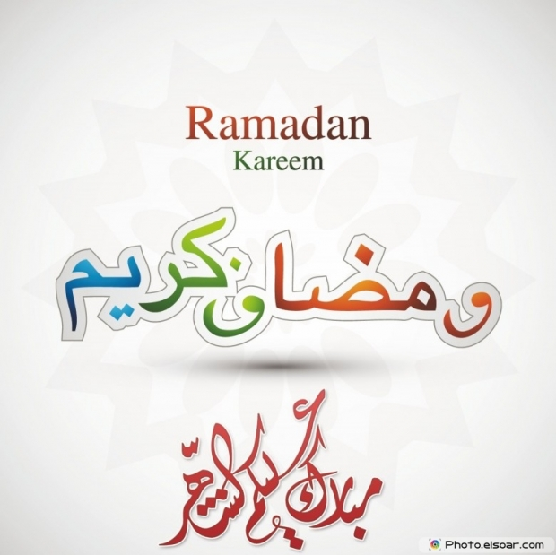 Beautiful picture Ramadan Kareem free