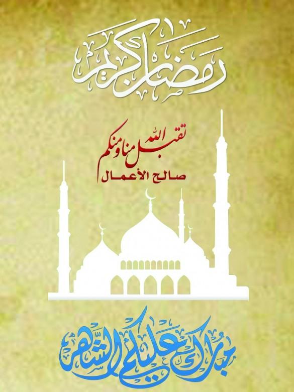 Design No. 3   Ramadan Kareem   Original Resolution: 768 x 1024   File Size: 137 KB   Category: Islamic