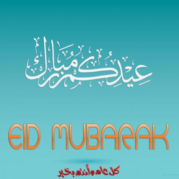 Best Eid Mubarak Photos, Wishes, Eid Cards, Greeting Cards 1