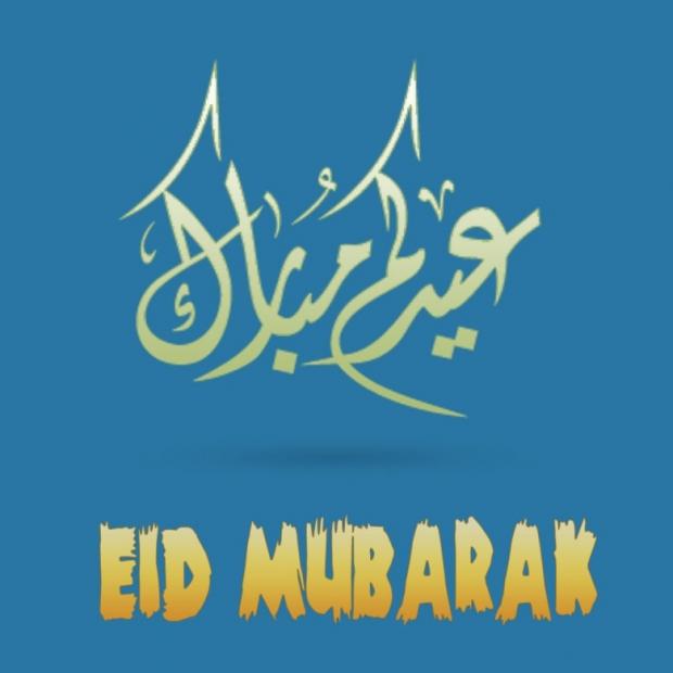 Best Eid Mubarak Photos, Wishes, Eid Cards, Greeting Cards 2