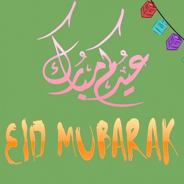 Best Eid Mubarak Photos, Wishes, Eid Cards, Greeting Cards 5