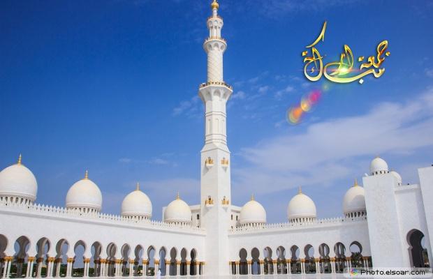 Best Jumma Mubarak Images For Wishing The Muslims
