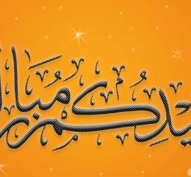 Eid Al Adha Mubarak High-Res Image