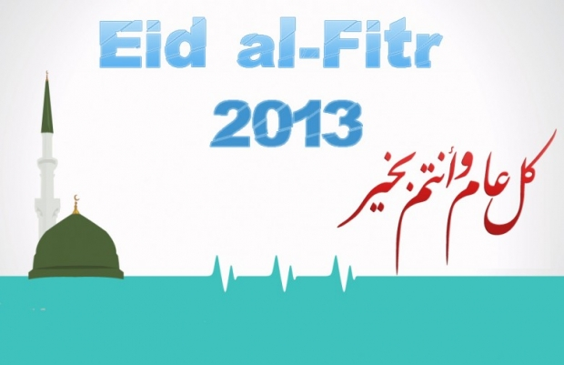 Eid Al-Fitr 2013 HD Wallpaper
