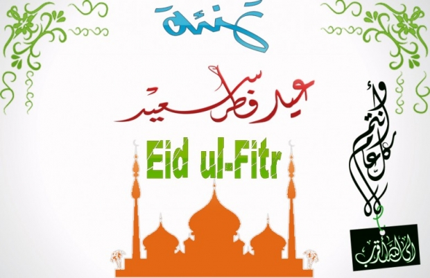 Latest Eid Al-Fitr 2013 Wallpaper