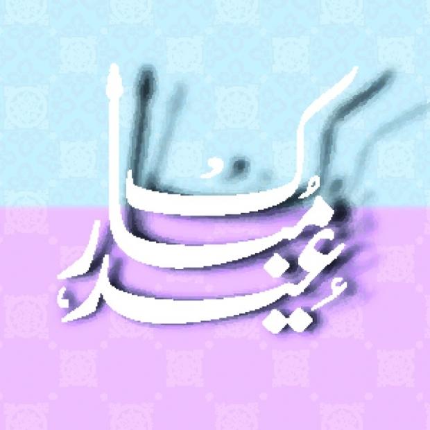 Eid Mubarak 2013 4