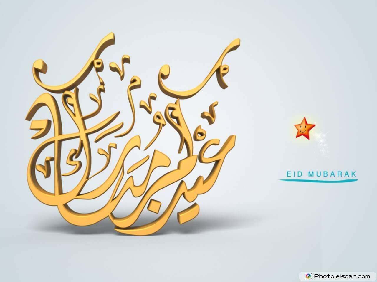 Happy Eid,Eid Mubarak Wishes,Eid Mubarak Pictures,Eid Mubarak Greetings,Eid Mubarak Wallpaper,Eid Mubarak Cards,Eid Mubarak,Eid Mubarak Image,Wishes Card