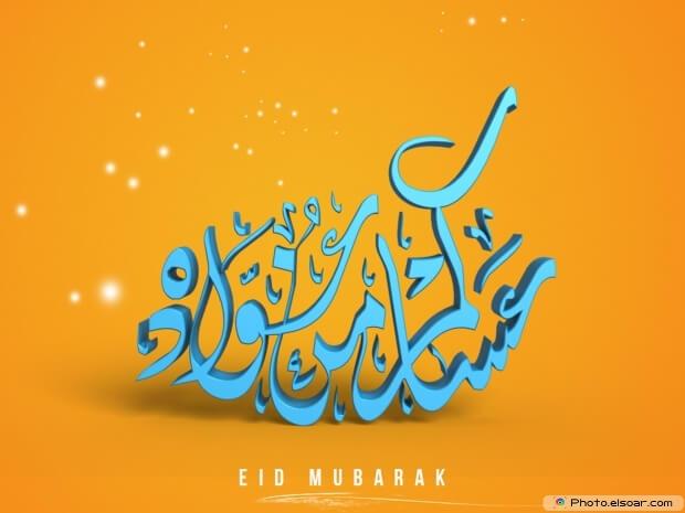 Eid Mubarak, ঈদ মোবারক, Amazing Design,Greeting Picture