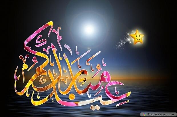Images Of Eid Ul Fitr,Eid Mubarak Arabic,Eid HD Photos,Eid Mubarak Design,Gamba Hari Raya