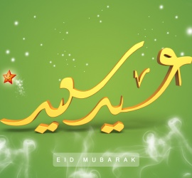 Eid Mubarak, Arabic Words, English Greeting Words
