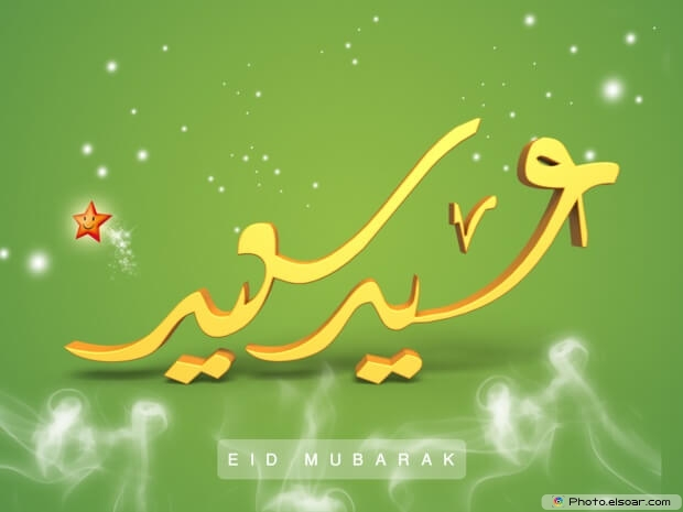 Eid Mubarak, Arabic Words, English Greeting Words