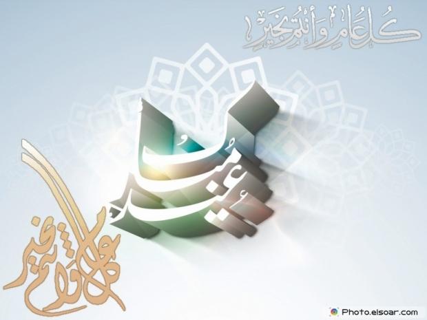 Eid Mubarak Elegant HD Wallpaper