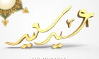 Eid Mubarak, Golden text, Stylish Images