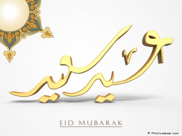 Eid Mubarak, Golden text, Stylish Images