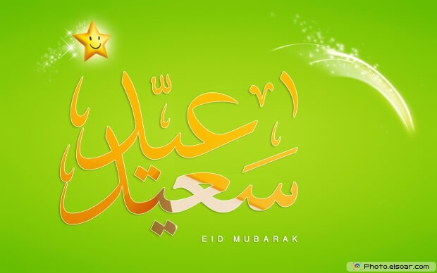 Eid Mubarak Images,Advance Eid Mubarak Images,Eid Mubarak Images Download,Eid Mubarak Images For Facebook,Eid Mubarak Images HD,Ramzan Eid Mubarak Images,Eid Mubarak Wishes