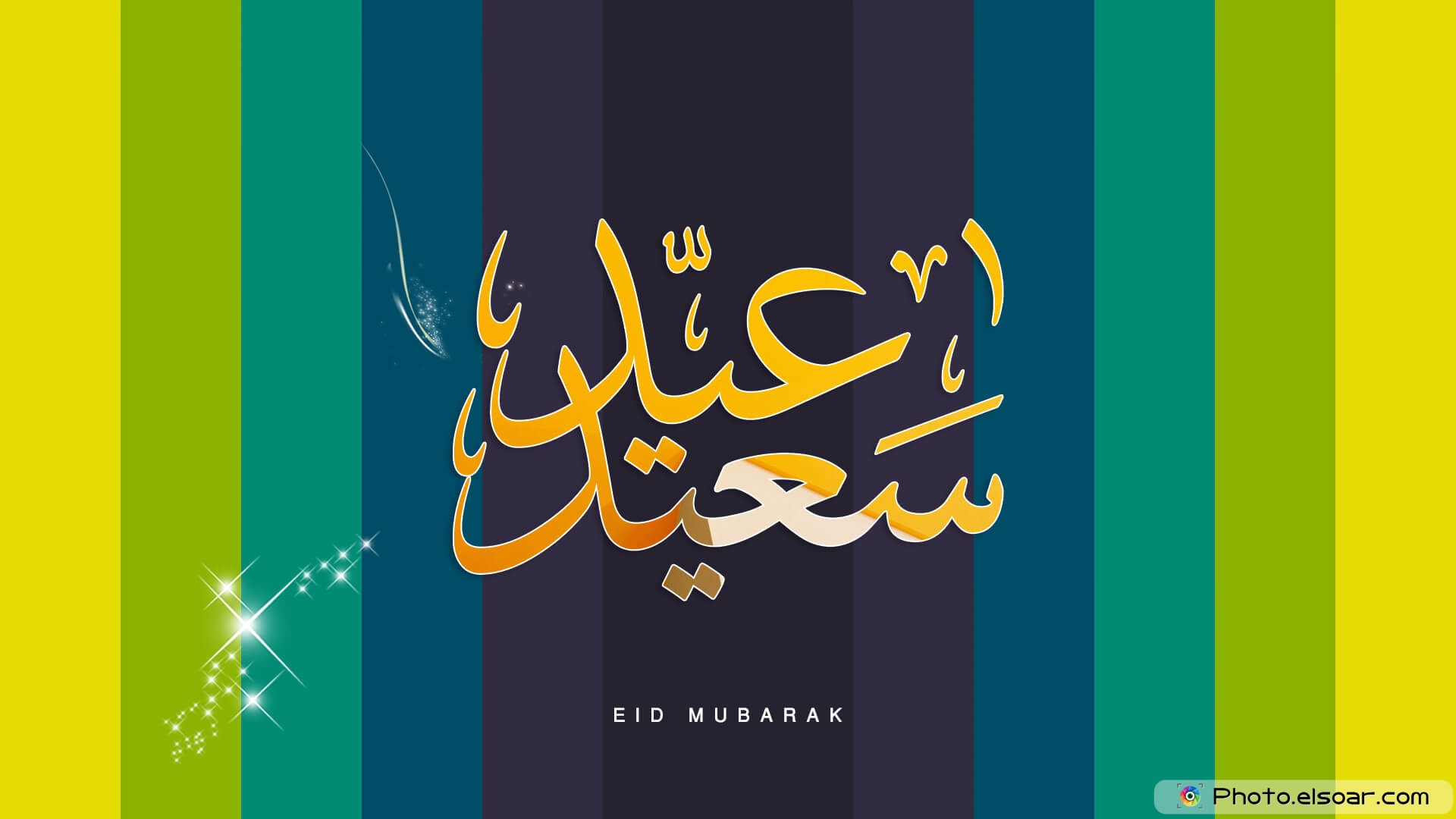 Eid Mubarak Cards Images,Advance Eid Mubarak Cards,Eid Mubarak Wishes,Eid Ul Fitr,Eid Mubarak Cards Wallpapers, Advance Eid Mubarak