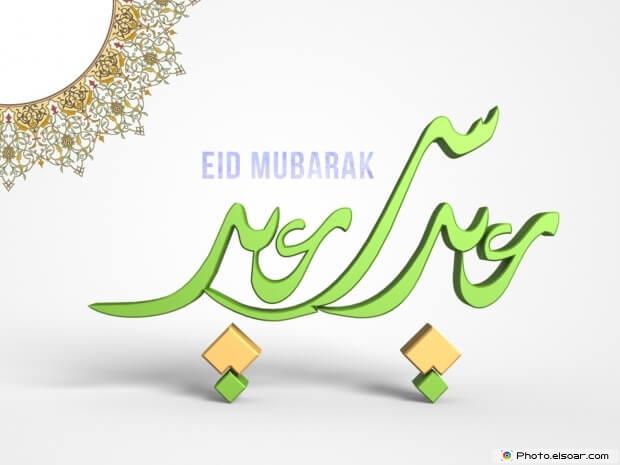 Eid Mubarak, Greeting Letter ,Muslim Friends