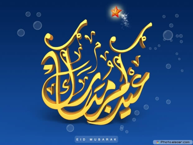 Eid Mubarak, Eid Greetings ,Muslim Relatives