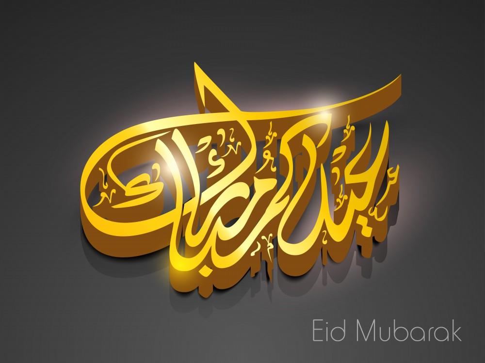 Eid al-Adha, Eid al-Fitr,Eid Mubarak