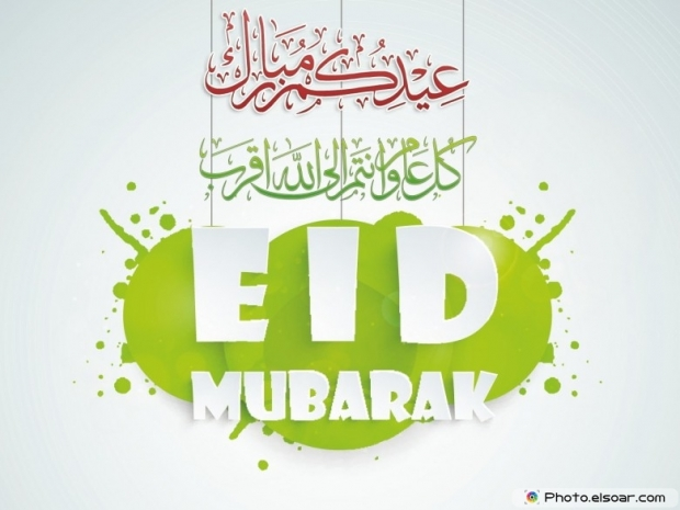Eid Mubarak for muslim community