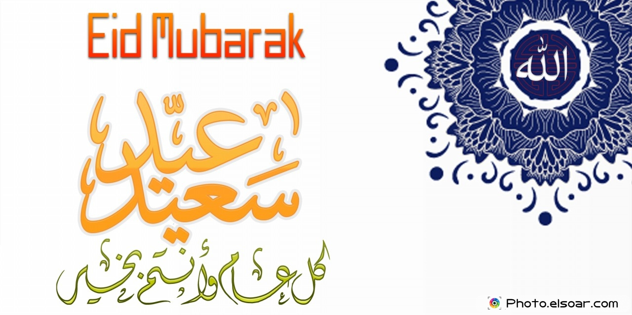 Eid Mubarak free wallpaper for Muslims