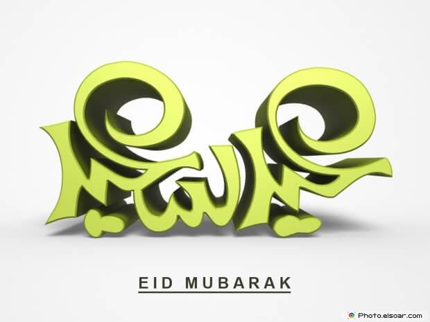 Eid Mubarak,advance wishes, HD Wallpaper