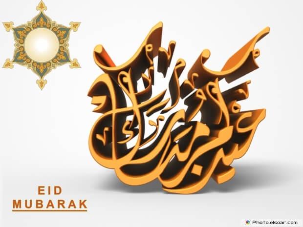 Eid Mubarak ,advance wishes,wishes Image