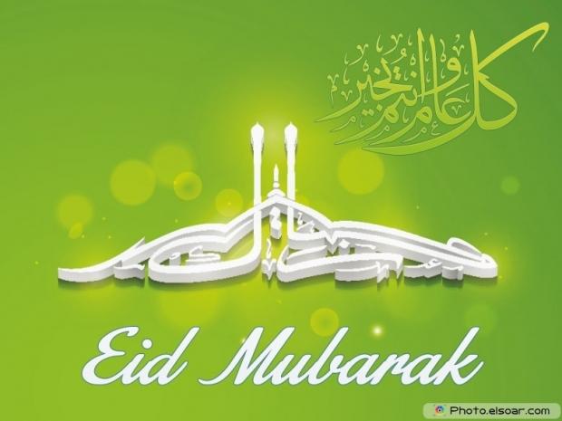 Eid Mubarak on green card