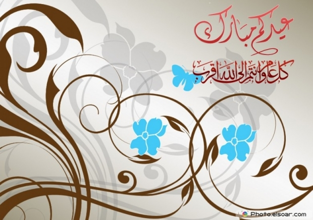 Eid Mubarak to all Muslims