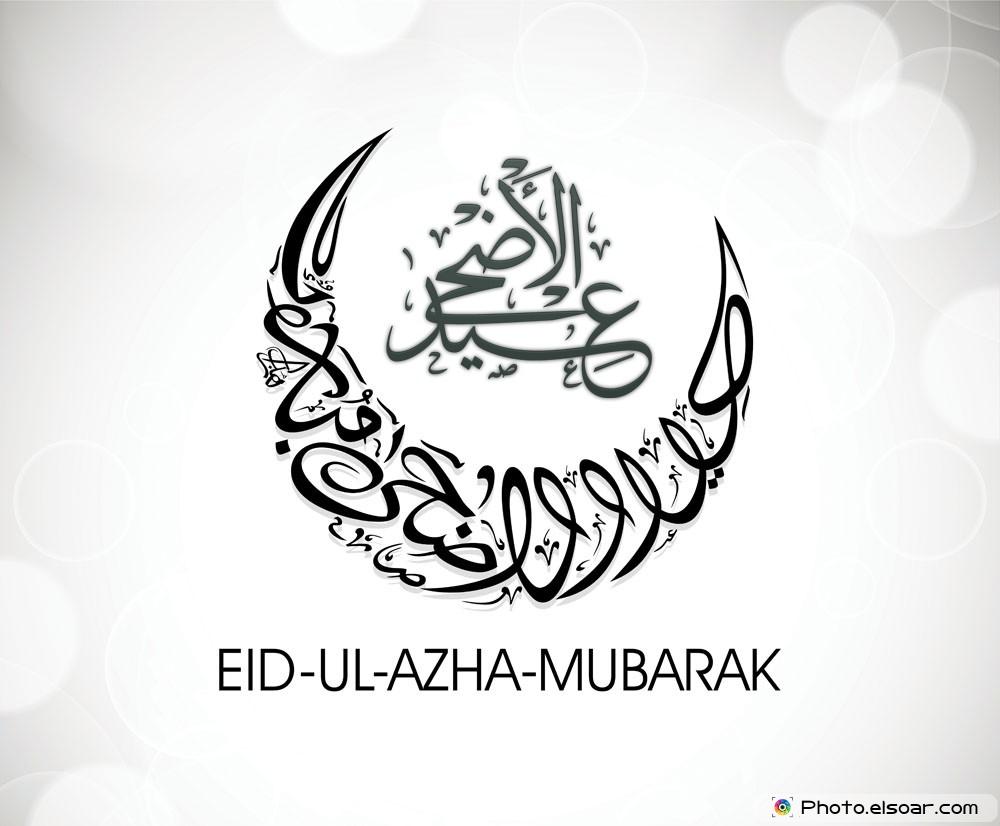 Eid Ul-Azha Mubarak, Islamic Fonts