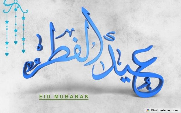 Eid Ul Fitr,Eid Mubarak,advance wishes,wishes photo