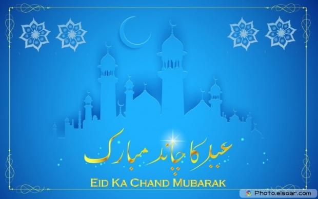 Eid ka Chand Mubarak HD wallpaper