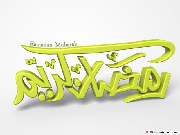 Special Images, Ramadan Mubarak, Ramadan Wishes