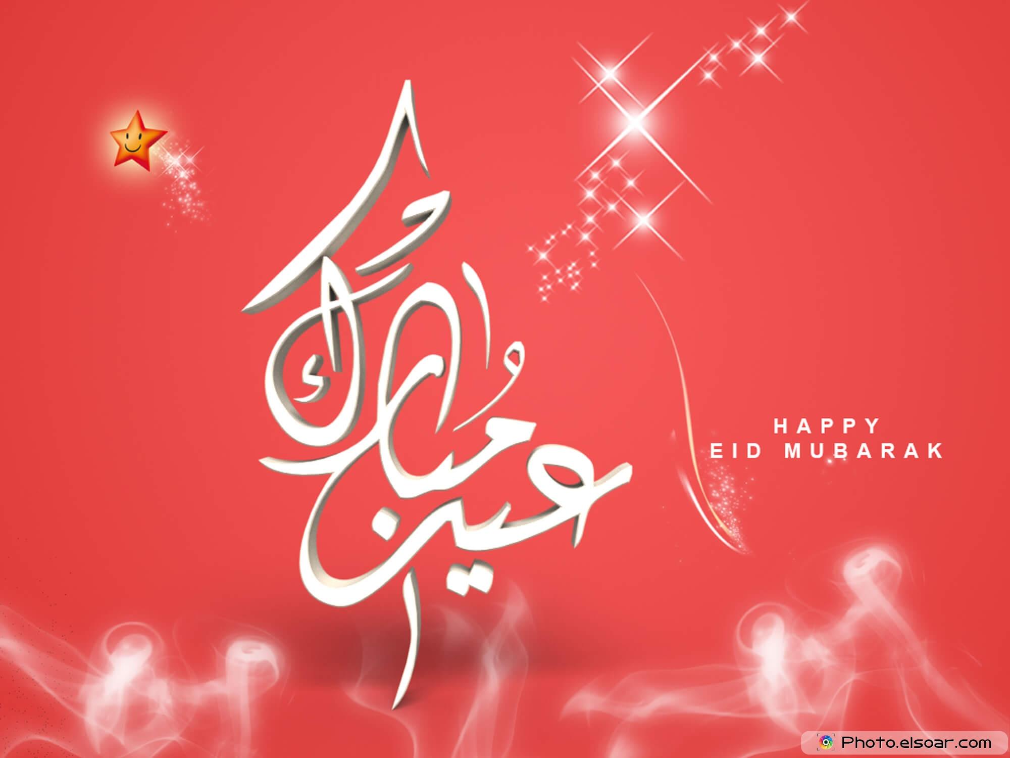 Ucapan / Selamat Hari Raya Idul Fitri 2016 Gambar, Kad ...