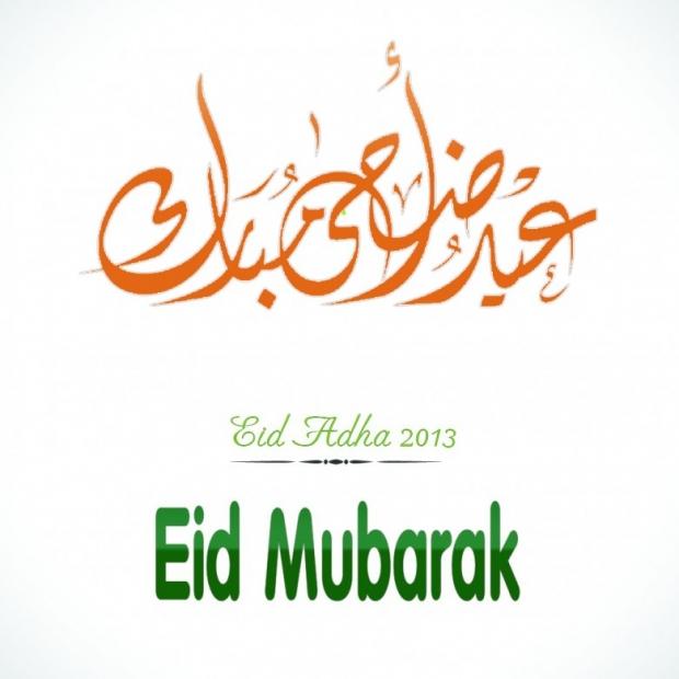 Happy Eid Adha Cards , Pictures 2013 3