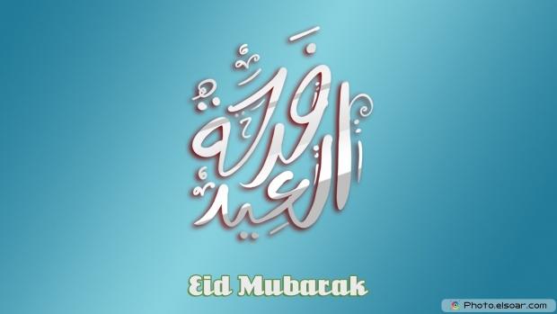 Happy Eid Mubarak 1920x1080