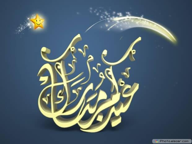 Happy Eid, Eid Mubarak, Eid Celebration, Eid Image