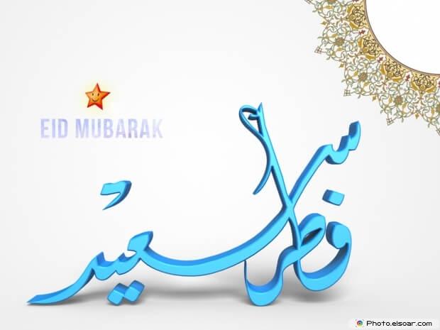 Happy Eid, Eid Mubarak ,Eid Greeting Images ,Ornamental