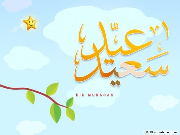 Happy Eid Mubarak Wishes,Happy Eid Mubarak SMS,Wish You Happy Eid Mubarak,Happy Eid Mubarak Wishes SMS,Eid Greetings,Happy Eid Email,Eid Mubarak Quotes,Happy Eid For All
