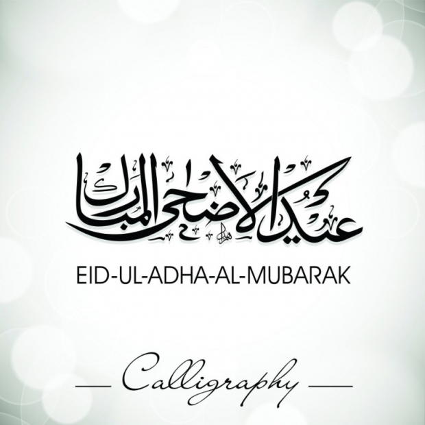 Happy Eid Ul-Adha Mubarak. Images, Wallpapers, Cards 1